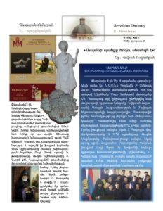 thumbnail of E-Newsletter
