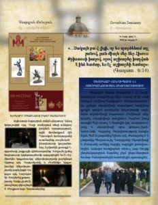 thumbnail of E-Newsletter-թիվ-11