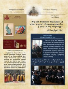 thumbnail of E-Newsletter-թիվ-12